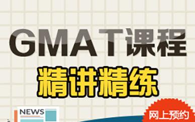 合肥新通教育GMAT精讲课程培训小班