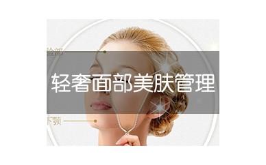 长沙洛华艾芭轻奢面部美肤管理课程