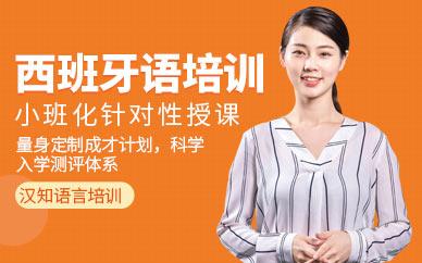 深圳汉知语言西班牙语培训班