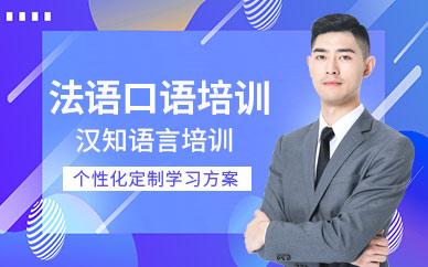 深圳汉知语言法语口语培训班