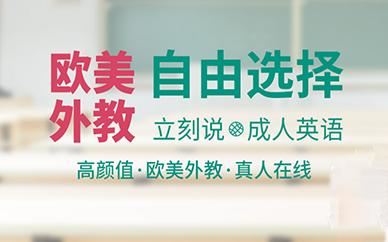合肥美联在线英语课程培训班