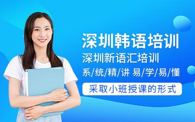 深圳新语汇韩语培训班