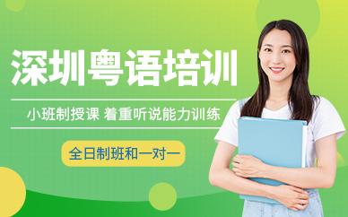 深圳新语汇粤语培训班