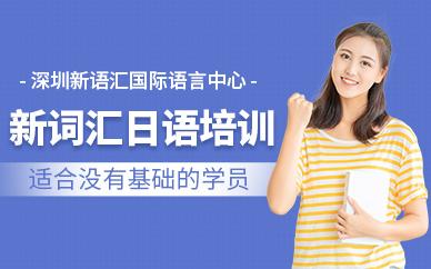 深圳新语汇日语培训班