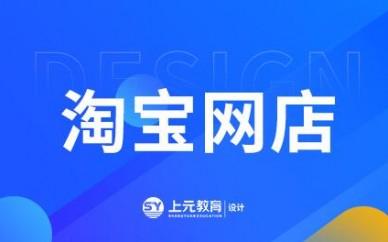 合肥上元教育淘宝网页培训班