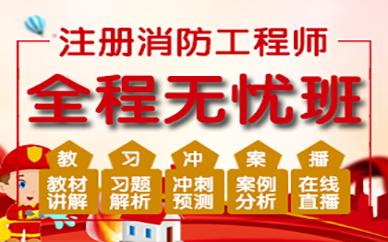 深圳引航星教育一级注册消防工程师培训课程