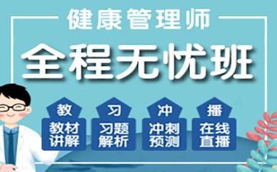 深圳引航星教育健康管理师培训班
