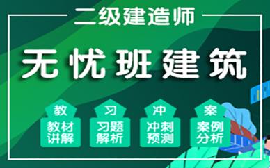 深圳引航星教育二级建造师培训班