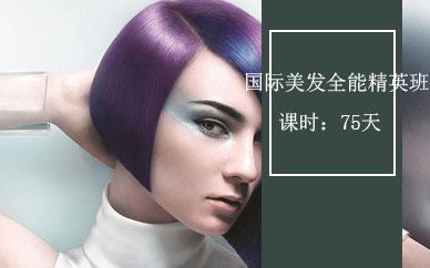 东莞时代美妆国际美发全能培训班