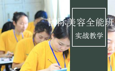 深圳时代美妆国际美容全能培训班