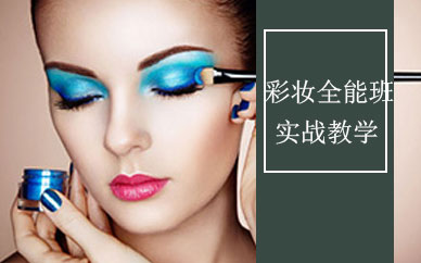深圳时代美妆美容化妆全能培训班