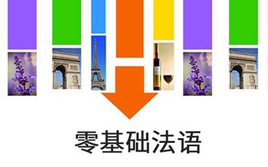 合肥新思福法语初级课程培训班