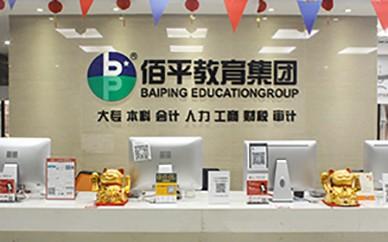 合肥佰平会计培训学校