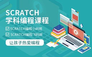 合肥小码王教育少儿Scratch图形化编程培训班