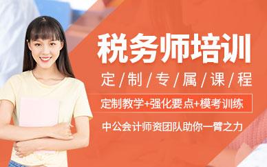 济南中公财经税务师培训班