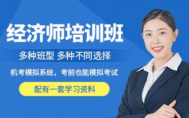济南中公财经经济师培训班
