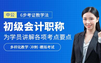 济南中公财经初级会计职称培训课程