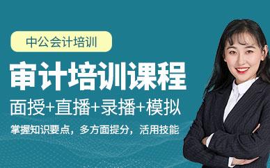 济南中公财经审计师培训课程
