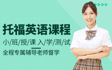 广州思贝奇托福培训课程