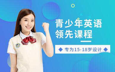 广州思贝奇青少年英语培训班