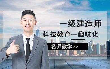 东莞优路教育一级建造师考试培训班