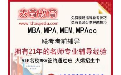 【早鸟备考2022】1月24日备战2022MBA/MPA/MEM数学导学公开课正式启动!免费试听!