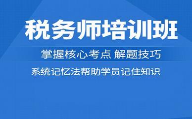 苏州卓立教育税务师培训课