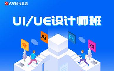 深圳火星时代ui/ue高级设计师班