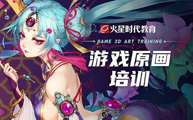 广州火星时代游戏原画高级设计师班