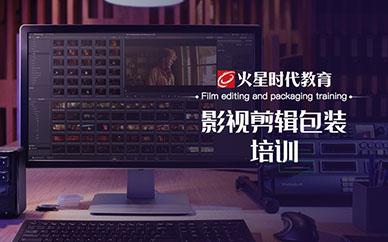 广州火星时代影视剪辑与包装培训课程