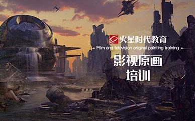 广州火星时代影视原画培训课程