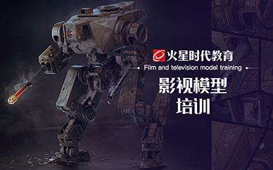 广州火星时代影视模型渲染培训课程