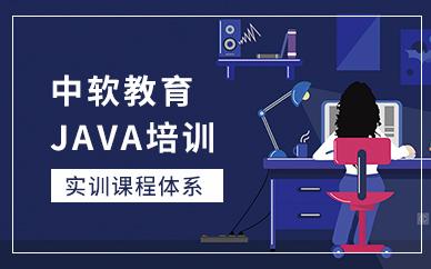 沈阳中软教育Java培训课程