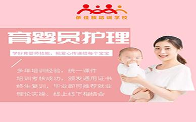 广州依佳族育婴师培训