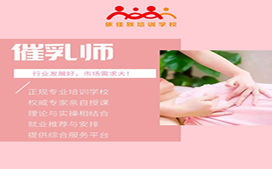 广州依佳族催乳师培训