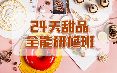 成都王森全能甜品培训班