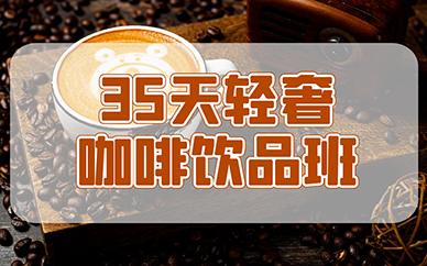 成都王森全能咖啡培训班