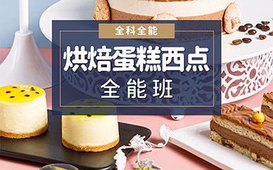 成都王森烘焙蛋糕西点培训课程