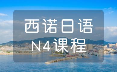 杭州西诺日语N4培训课程