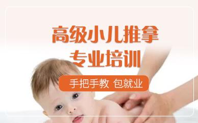 上海复媛小儿推拿培训课程