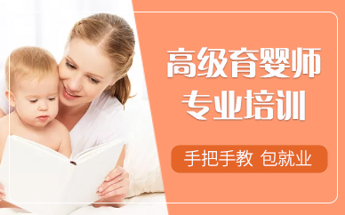 上海复媛育婴师培训课程
