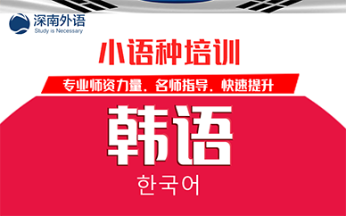 深圳深南外语韩语培训班