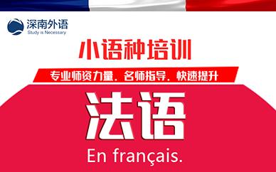 深圳深南外语法语培训班