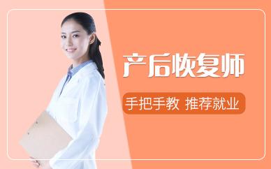 上海复媛产后恢复师培训课程