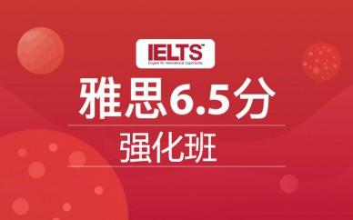 济南新航道雅思6.5分强化培训课程