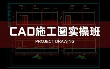 厦门爱达华AutoCAD装饰软件培训