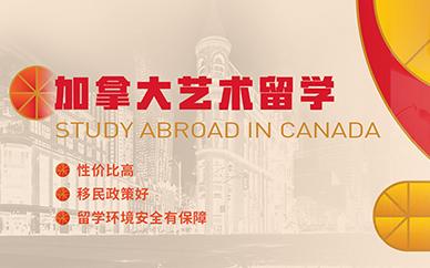 广州环球艺盟加拿大艺术留学培训班