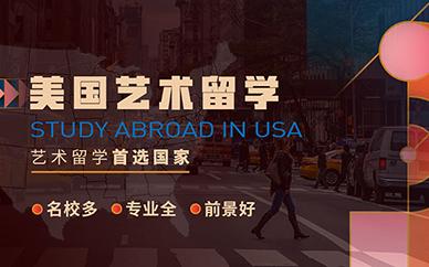 广州环球艺盟美国艺术留学培训班
