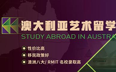 广州环球艺盟澳大利亚艺术留学培训