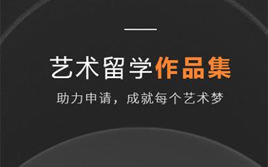广州环球艺盟作品集艺术留学培训